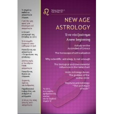 New Age Astrology Magazine - Τεύχος 1 (Issue 1)